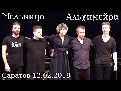 Концерт группы Мельница в Саратове, 12.02.2018 г.