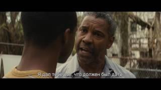 Ограды (с субтитрами) - Trailer