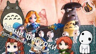 Минифигурки - Totoro, Мононоке и DOTA 2