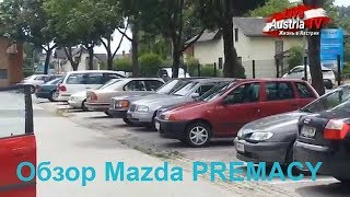 Обзор Mazda Premacy.