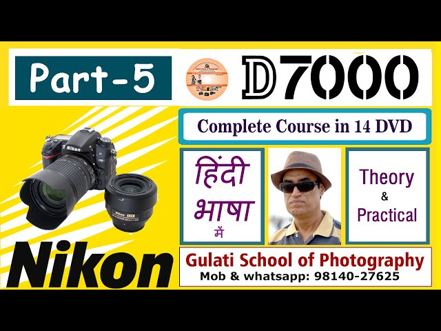 05 DVD | Nikon D7000 Camera | Focusing Modes | Custome White Balance | Course कोर्स हिंदी में