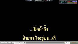 ไหมไทยคนเดิม - คาราโอเกะ