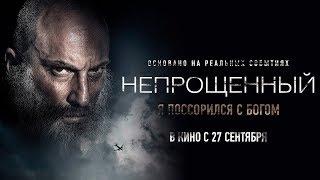 НЕПРОЩЕННЫЙ 2018 трейлер с Дмитрием Нагиевым(ФИЗРУК)#FANNY_BEAR_1320