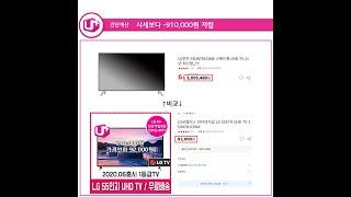 엘지인터넷가입 80만원상당 LG49인치TV 사은품 받는…
