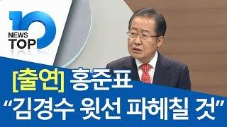 """[출연] 홍준표 """"김경수 윗선 파헤칠 것"""""""
