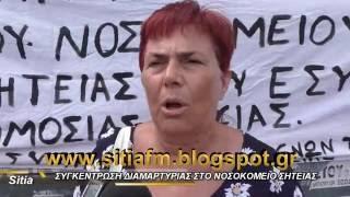 Στήριξη Συγκέντρωσης Διαμαρτυρίας για το Νοσοκομείο Σητείας από Φορείς & Πολίτες
