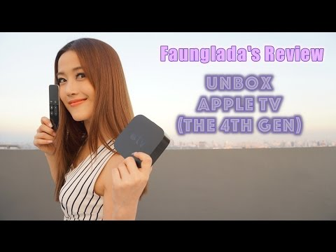 Unbox Apple TV ตัวแรกในชีวิตเฟื่อง the 4th Gen อะไรใหม่บ้างไปดู!