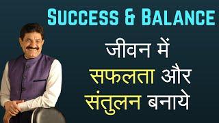 Success & Balance जीवन में सफलता और संतुलन बनाये