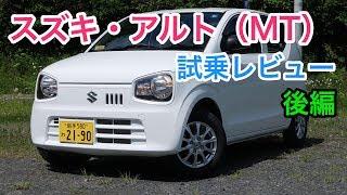 スズキ・アルト(MT)試乗レビュー 600キロ台の重量と自然吸気MTは反則級の楽しさ Suzuki ALTO review