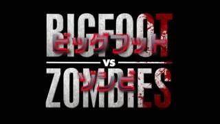 ビッグフット vs ゾンビ
