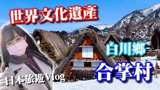 日本旅遊Vlog一生一定要來一次の『聯合國世界文化遺產白川鄉合掌村』 二月中旬的雪景美到不可思議☃❤