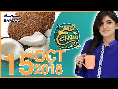 Coconut Benefits - Subh Saverey Samaa Kay Saath | Sanam Baloch | SAMAA TV | October 15, 2018