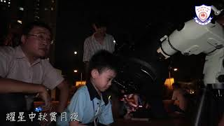 Publication Date: 2019-09-14 | Video Title: 仁濟醫院陳耀星小學 - 親子賞月慶中秋