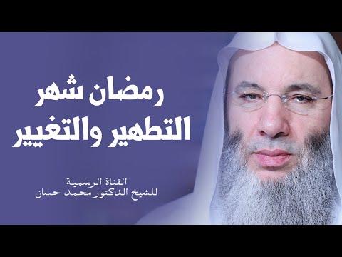 خطب الشيخ محمد حسان عن شهر رمضان