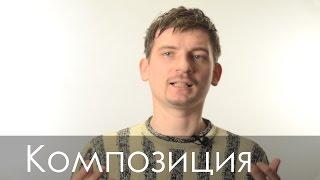 видео Композиция - Виды композиции