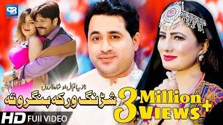 Pashto new songs 2020   Shah Farooq And Nazia Iqbal   Shrang Warka Bangro   Film song    پشتو music