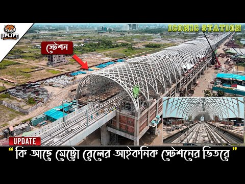 কি আছে মেট্রোরেলের আইকনিক স্টেশনের ভিতরে? | Dhaka Metrorail Iconic Station | Dhaka Metrorail Update