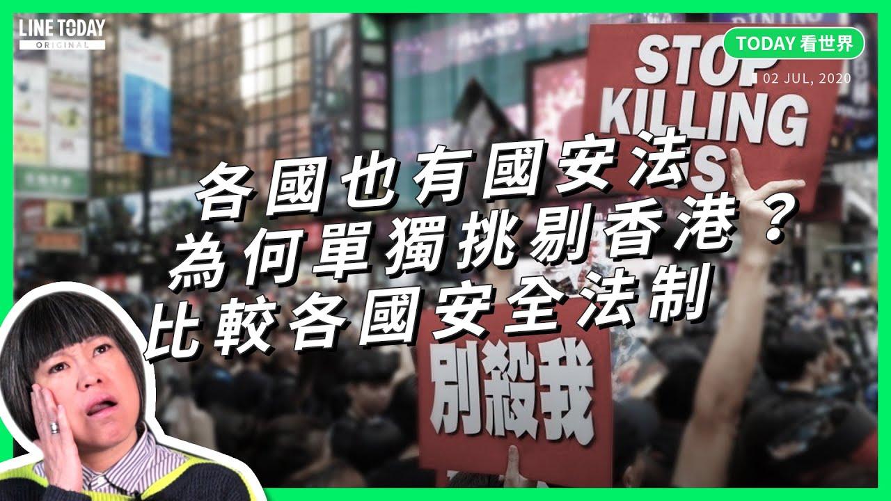 各國也有國安法 為何單獨挑剔香港?比較各國安全法制【TODAY 看世界】