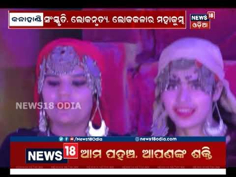 Ghumura Utsav in Kalahandi   News18 Odia
