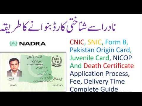 NADRA ID Card Procedure Important Info