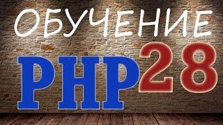 Обучение PHP -28. cURL и PHP