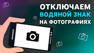 Как отключить и убрать водяной знак с фото или видео на телефоне