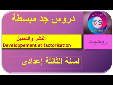 النشر والتعميل 4_ التعميل. Développement et factorisation4 _ factorisation - YouTube