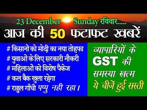 23 दिसम्बर आज की 50 मुख्य समाचार | Morning News | फटाफट ख़बरें | Breaking News | News | MobileNews24.