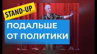 СТЕНДАП Держаться подальше от политики Евгений Зитев