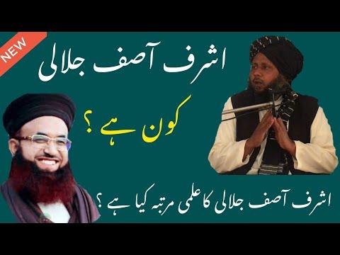 Ashraf Asif Jalali Is A Great Scholar Of The World   Beutiful Bayan By Allama Mufti Ahmad Nawaz Rahi