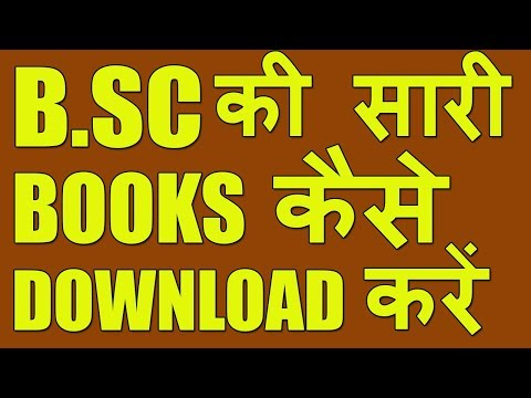 How To Download Bsc 3rd year Physics Books Free In Android in pdf mathematics chemistry in hindi