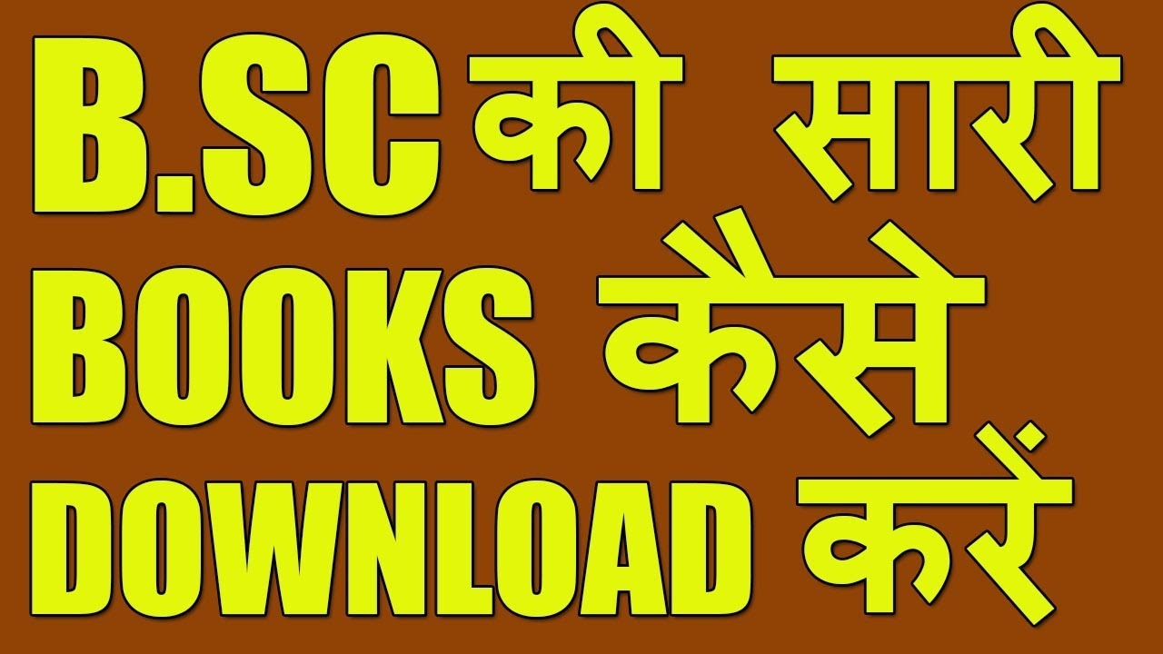How To Download Bsc 3rd Year Physics Books Free In Android In Pdf