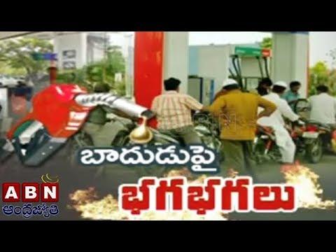 Petrol, diesel prices hiked after Karnataka polls | Public Opinion on Petrol Prices Hike | AP