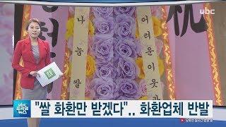 "[ubc 프라임뉴스 2019/11/07] ""쌀…"