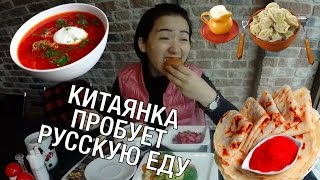 КИТАЯНКА ПРОБУЕТ РУССКУЮ ЕДУ #4
