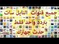 التردد الشبكي ابحث عن جميع قنوات النايل سات بتردد واحد كارثه دليل محمد الشمري