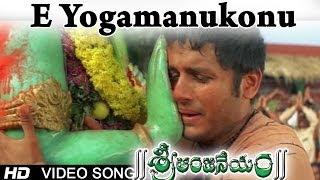 Sri Anjaneyam । E Yogamanukonu Video Song | Nithin, Charmi