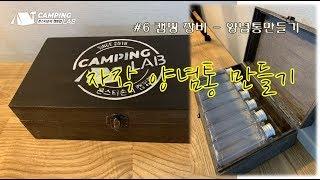 #6 캠핑 자작 양념통 만들기