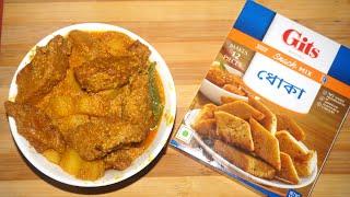 Gits Instant Mix|ধোঁকার ডালনা|Bengali Style Recipe|Traditional Bengali Recipe|Pure Veg Recipe