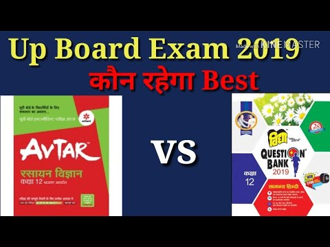 Up Board Exam 2019 Me Kon Best Hai Avtar Ya Vidya Full Information With Example, And Best Tips