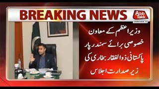 Zulfi Bukhari Special Assistant to PM Chairs Meeting