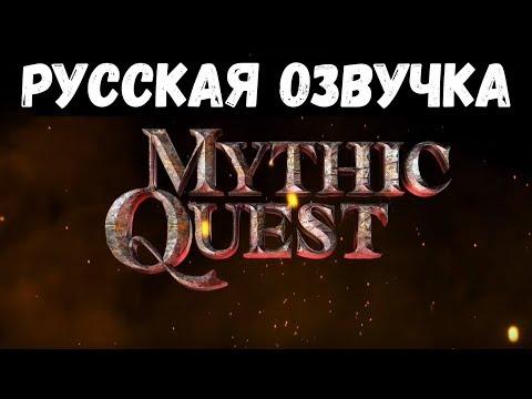 Mythic Quest - Мифический Квест, трейлер (русская озвучка)