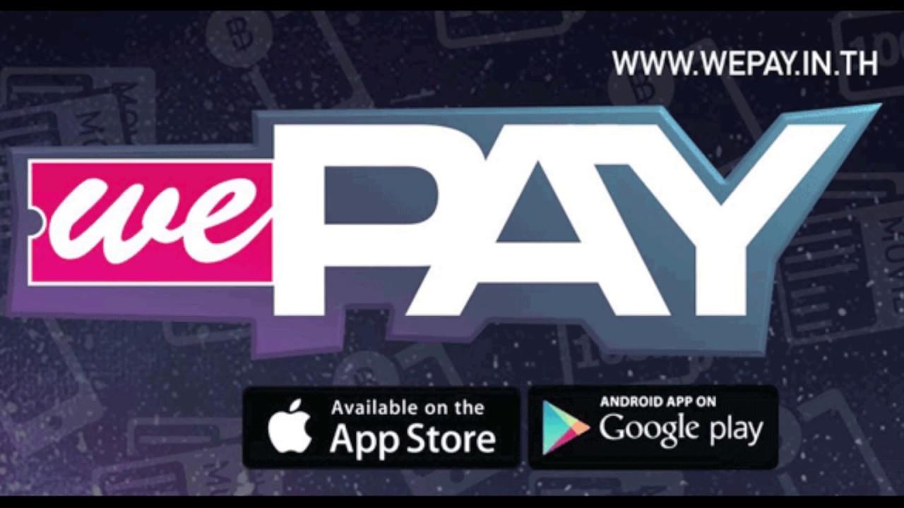 we pay เติมเงินมือถือมีส่วนลด (ทดสอบเติมเงินจริงๆ)