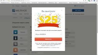 Бездепозитный бонус  $500 от Вельрейд (Weltrade)