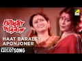 Haat Baralei Aponjoner | Chowdhury Paribar | Bengali Movie Song | Goutam Ghose