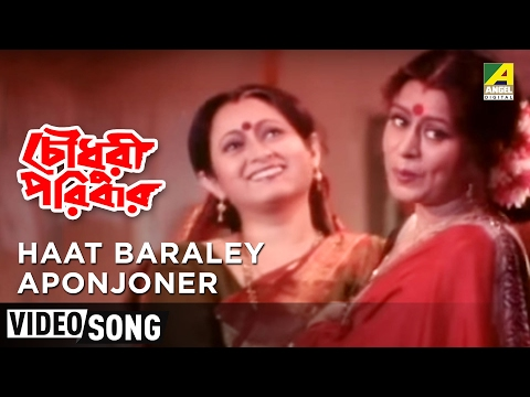 Haat Baralei Aponjoner  Chowdhury Paribar  Bengali Movie Song  Goutam Ghose