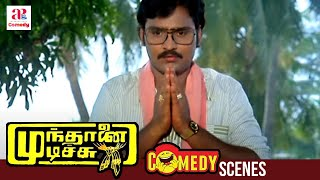 Mundhanai Mudichu Tamil Movie Comedy Scenes | Bhagyaraj Vanakkam Comedy | API Tamil Comedy
