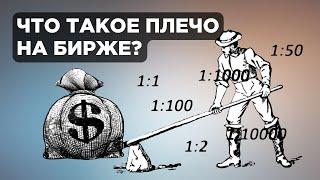 Кредитное плечо на бирже. Маржинальная торговля / Торговля на бирже для начинающих