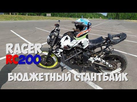 Самый бюджетный стантбайк Racer RC200