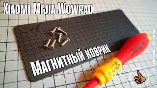 ОБЗОР: Xiaomi Mijia Wowpad - Магнитная поверхность (коврик)